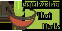 สมุนไพรไทย lupuswiki